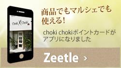 ポイントカードアプリZeetle
